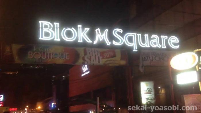 ブロックMスクエア