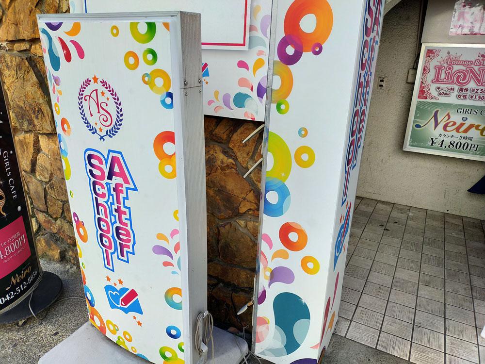 立川ピンサロ「アフタースクール」