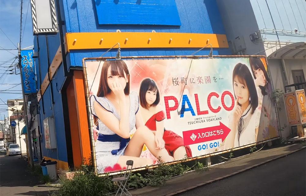 土浦ソープ「PALCO」看板