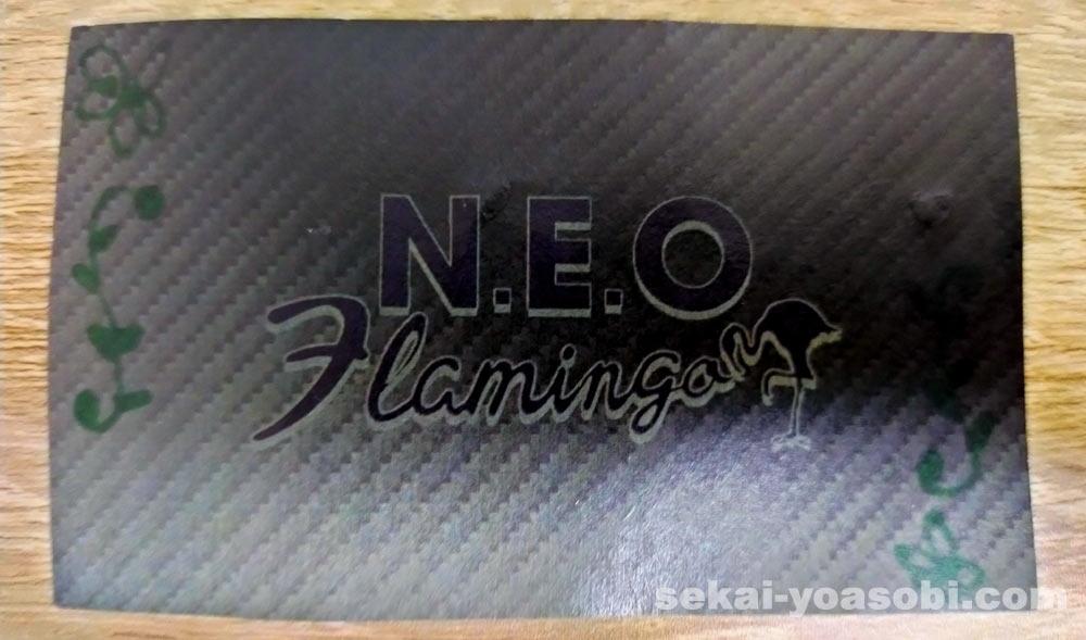 ピンサロ「ネオフラミンゴ」の仮名刺