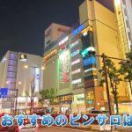 川崎でおすすめのピンサロ