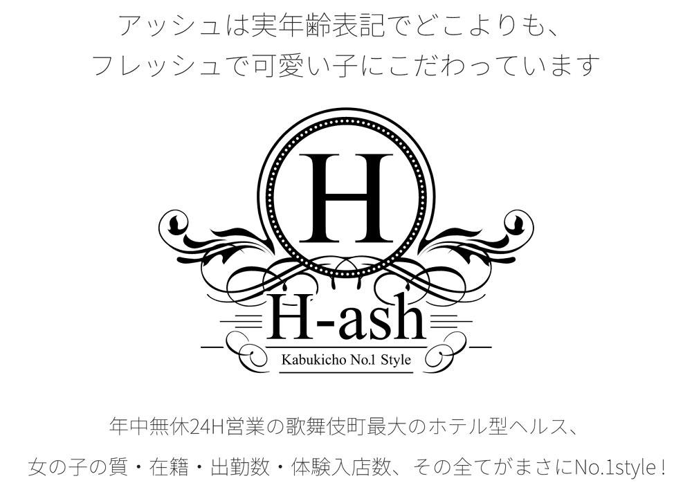 新宿デリヘル「アッシュ」